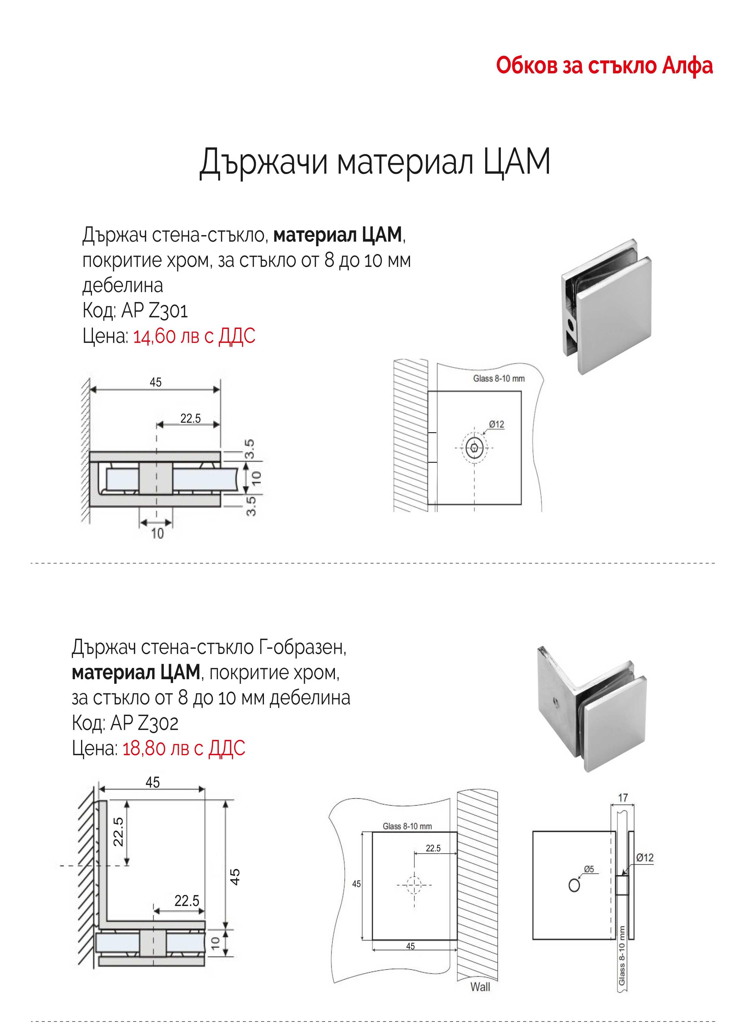 Фурнитура для душевых уголков - петли, соединители, держатели и ручки