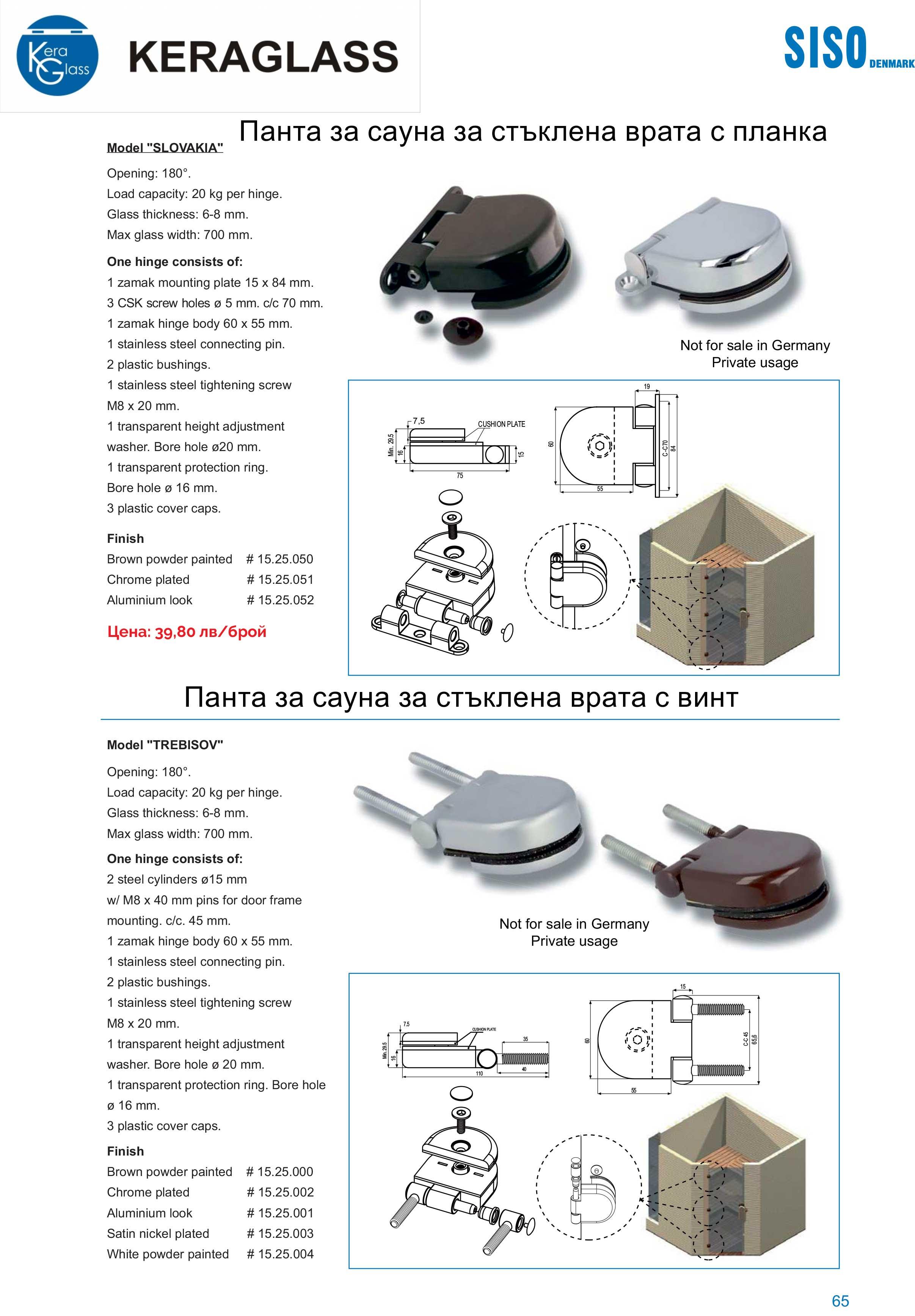 Оборудование для сауны Siso