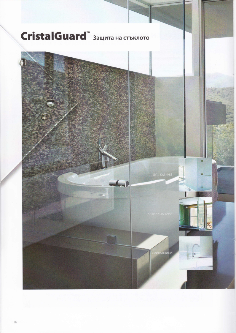Защита на стъклото CristalGuard